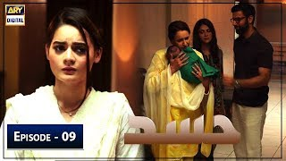 Hassad Episode 9 | 8th July 2019 | ARY Digital Drama