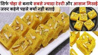 10 Min Quick Barfi Recipe💖Easy Pohe Ki Barfi💖Burfi recipes💖 Barfi EASY INDIAN SWEETS - Burfi