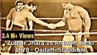 Jhara pehlwan vs Antonio Inoki Full fight HD