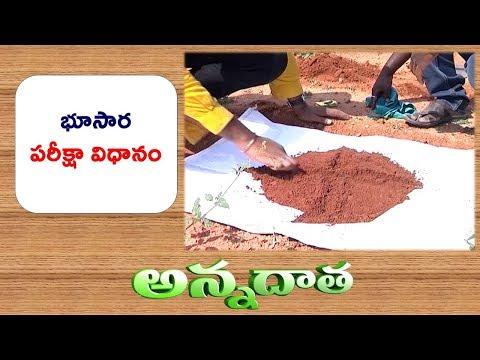 Collection of Soil Sample | for Soil Test || ETV Annadata