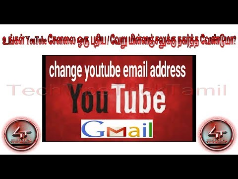 How To Change Your YouTube Channel Gmail ID/Transfer YouTube channel to another Google Account