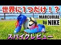 【ナイキ マーキュリアル】世界に一つだけ!カスタマイズスパイク 【サッカー】 NIKE Marcurial Football boots