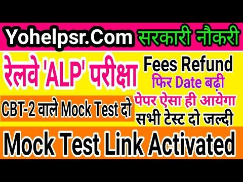 रेलवे ALP Mock Test Link Activated   CBT-2 देने से पहले ये टेस्ट जरूर दें   RRB ALP CBT-2 