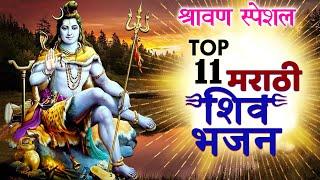 TOP 11 Marathi शिव भजन | Shravan Special Bhajan | Lord Shiv Bhajan | Marathi Bhaktigeete | JUKEBOX