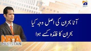 Naya Pakistan | 19th January 2020 | Part 3
