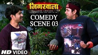 JIGARWAALA - Comedy Scene [ 03 ] - Dinesh Lal Yadav & Amrapali