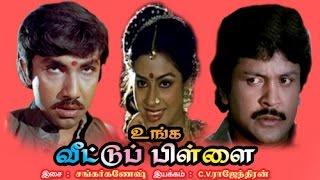 Unga Veetu Pillai | Tamil Full Action,Thriller Movie | Prabhu, Poornima,Vijayakumar | Shankar Ganesh