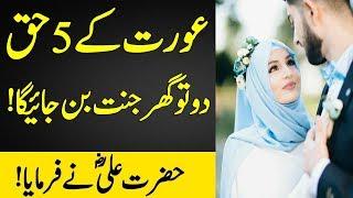 Women Rights || Hazarat Ali ra Says || Wife || Biwi || Khawand || Bewi || Malomat Tube