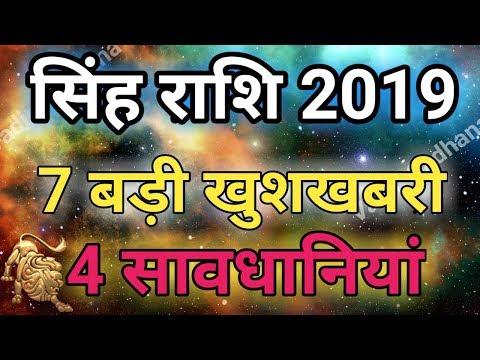 Aaj Ka Rashifal । 2 May 2019 । आज का राशिफल