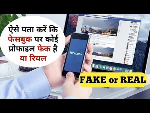 How To Know / Identify / Spot Facebook Fake Account | How To Check Fb id Fake or Not