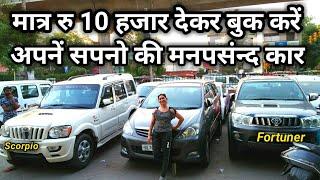 मात्र रु 10000/- मे बुक करें अपने सपनो की कार || Second hand car market in delhi,Second hand cars ||