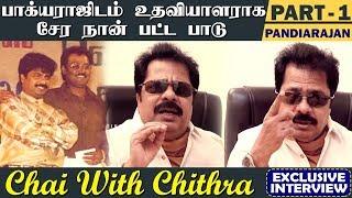 பாக்யராஜிடம் உதவியாளராக சேர நான் பட்ட பாடு | Chai with Chithra | Pandiyarajan | Part 1 | Exclusive