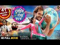 Download Dulhin Ganga Paar Ke - Full HD Movie - Khesari Lal Yadav , Kajal Raghwani - Super Hit Bhojpuri Film MP3,3GP,MP4