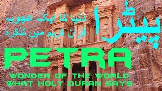 Petra: Dunia ka ek Ajooba (Travel Documentary in Urdu Hindi)