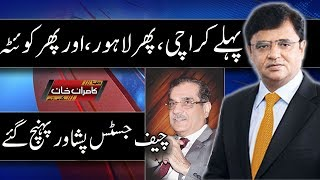Karachi Lahore Quetta Aur Ab Peshawar - Cheif Justice Ka Dora Imran Khan Hoshiyar -Dunya Kamran Khan