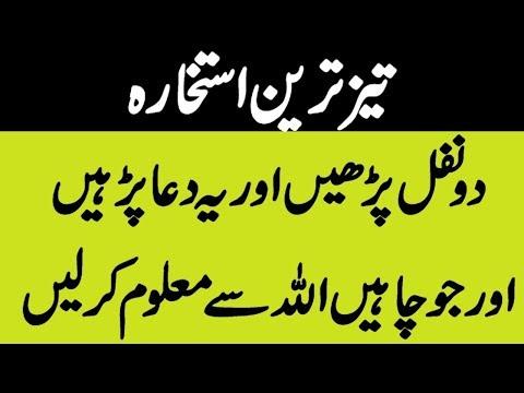 Istikhara Ki Dua - Istikhara Ka Tariqa Aur Kuch Ghalatfahmiya   Urdu Mag