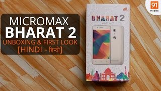 Micromax Bharat 2: Unboxing & First Look | Hands on | Price [Hindi-हिन्दी]