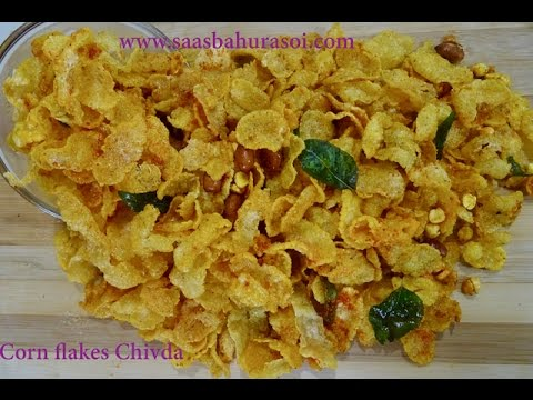 Corn Flakes Chivda Recipe | Cornflakes Mixture | Makai no Chevdo | SaasBahuRasoi