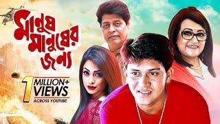 Manush Manusher Jonno - মানুষ মানুষের জন্য | Bangla Movie | Shakil Khan, Bobita