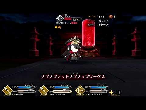 [Fate/Grand Order] Unlimited Nobu Works
