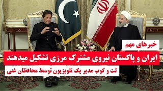 Download ایران و پاکستان پس از یک تنش، حالا نیروی مرزی مشترک می سازند - خبرخانه - Khabar Khana Video