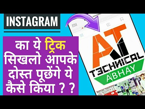 How to create and Upload giant square images on Instagram,(Hindi) by abhay TECH