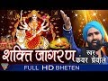 Download Shakti Jagran || Kanwar Garewal ||  Eagle Devotional MP3,3GP,MP4