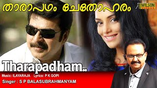 Tharapadham Chethoharam Full Video Song | Mammootty , Shweta Menon| HD | Anaswaram Movie Song