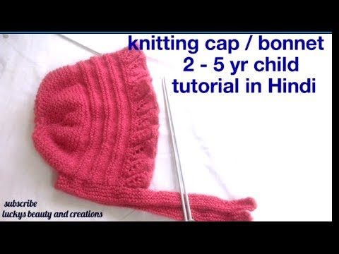 Knitting baby cap / bonnet 2-5 yr tutorial in Hindi, knit baby cap , woolen baby cap/ topi bunana