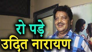 जानिए कौन सी भोजपुरी फिल्म देखकर रो पड़े गायक उदित नारायण   Udit Narayan CRIED At Movie Screening