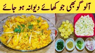 Aloo Gobhi Recipe By Ijaz Ansari. Best Aloo Gobhi Recipe on Internet.