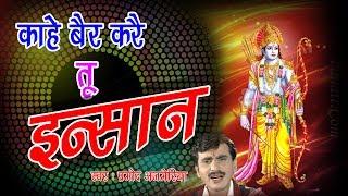Kahe Ber Kare Tu Inshan|| प्रमोद कुमार || Most Popular निर्गुण भजन || हिट सत्संगी भजन :