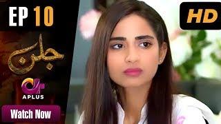 Drama | Jallan - Episode 10 | Aplus ᴴᴰ Dramas | Saboor Ali, Imran Aslam, Waseem Abbas
