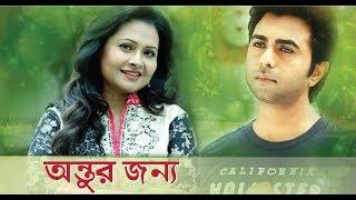 Antur Janno | Apurbo Bangla Natok | Apurbo  | Bijori Barkatullah | Bangla Eid Natok |
