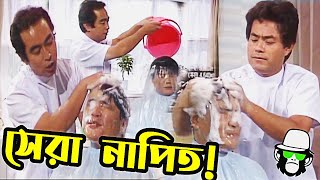 Kaissa Funny Saloon With Latu | Bangla New Comedy Dubbing