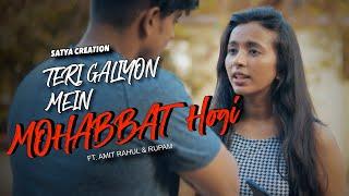 Teri Galiyon Mein Mohabbat Hogi | Sweet Crush Love Story | Best Love Song | Mere Mehboob Qayamat