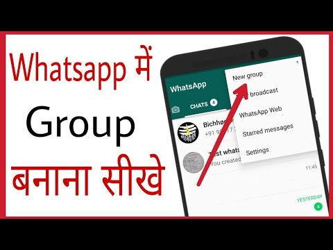 Whatsapp me group kaise banaya jata hai | How to delete whatsapp group in hindi