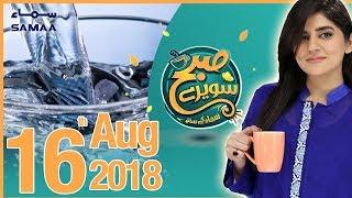 Aaj Ka Show Pani Ke Naam   Subh Saverey Samaa Kay Saath   SAMAA TV   Sanam Baloch   16 Aug 2018