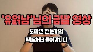 '유읽남'님과 금딸? 도파민 전문가의 팩트체크