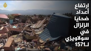 #x202b;ارتفاع أعداد ضحايا الزلزال في سولاويزي لـ1571#x202c;lrm;