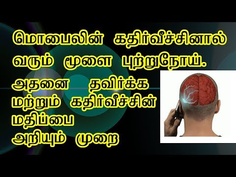 Mobile radiation effects on human brain How to check sar value of mobile phones Tamil