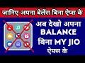 Now Check Jio Data Balance Without MyJio App & USSD Number अब देखो जिओ बलैंस बिना आपस के