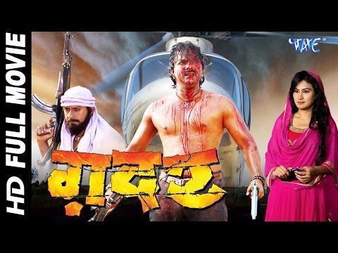 ग़दर    GADAR    Super Hit Full Bhojpuri Movie 2016    Pawan Singh    Bhojpuri Full Film