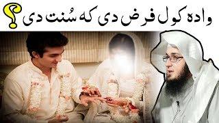 Wada Kol Farz D Ka Sunnat sawal jawab by Sheikh Abu Hassan Ishaq Swati
