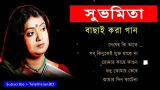 শুভমিতা ব্যানার্জির অসাধারন কিছু গান | Suvomita banerjee top 5 songs | Bangla old is gold songs