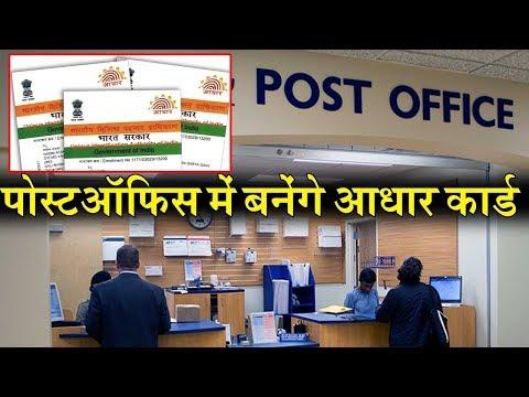 Post office में बन पायेंगे Aadhar card, December से शुरु होगा काम