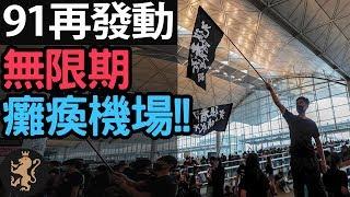 [Ray Regulus] 91再無限期癱瘓機場, 直至政府跪低!