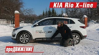 А залезет ли сюда тёща?! Тест KIA Rio X-line. 2018