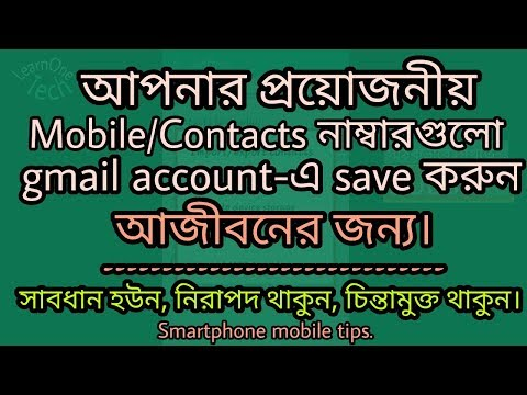 [Bangla] Lets learn about how to save your contacts to gmail id.