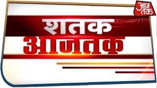 आज सुबह की बड़ी ख़बरें | Shatak Aaj Tak - July 13, 2019